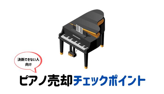 ピアノ売却チェックポイント