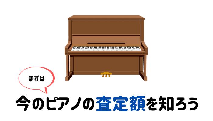 今のピアノの査定額を知ろう