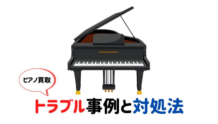 ピアノ買取業者とトラブルが起こる事例