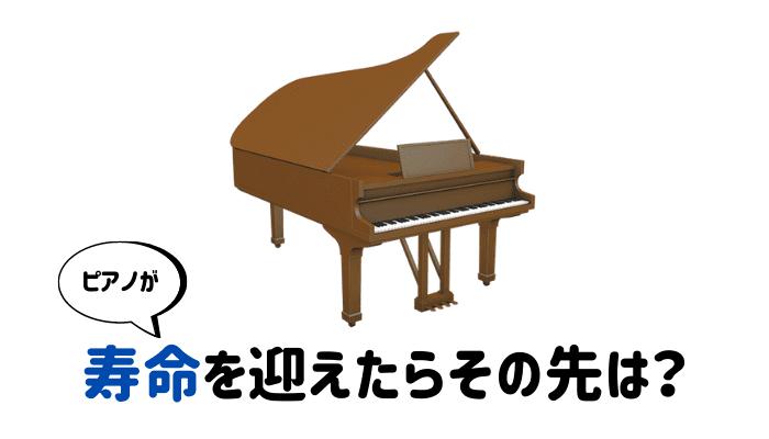寿命を迎えたピアノのその先は?