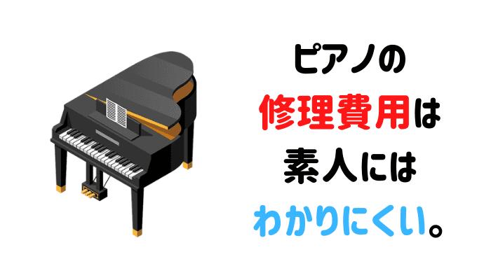ピアノの修理費がわからない