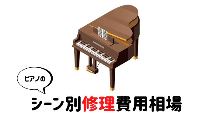 ピアノの修理費用相場
