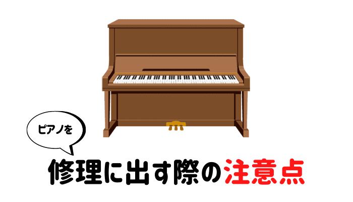 ピアノを修理に出す際の注意点