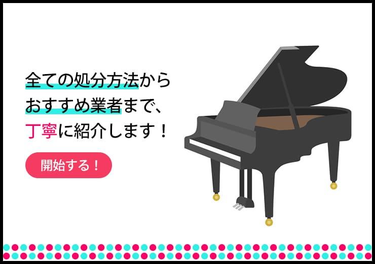 ピアノの全5パターン処分ガイド!無料且つ最適な方法を徹底解説