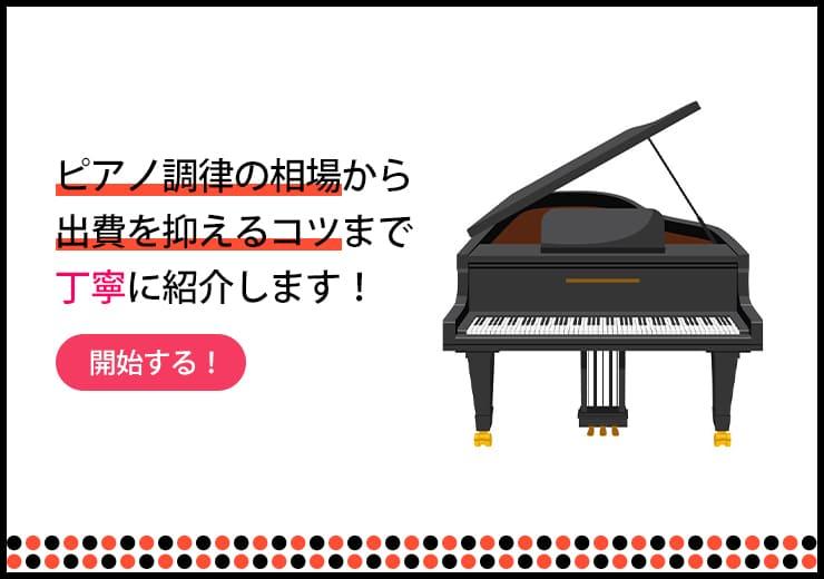 【失敗しない】ピアノの調律料金のシーン別相場完全ガイド!
