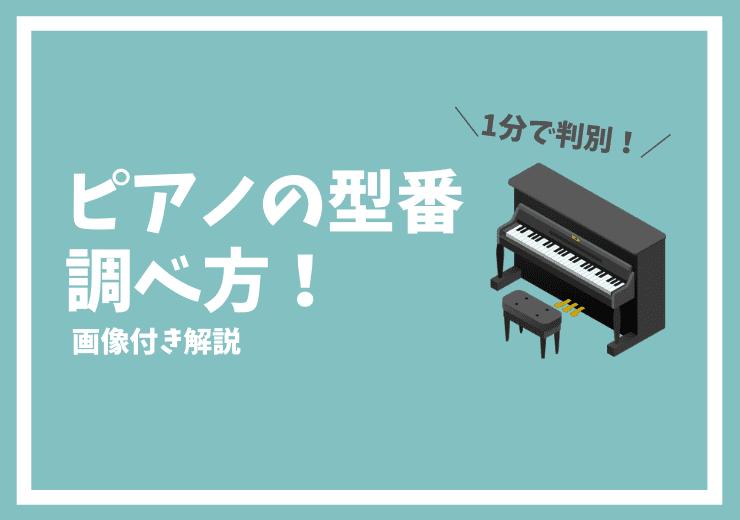 ピアノの品番(型番)、製造番号の調べ方|買取査定時の必須項目