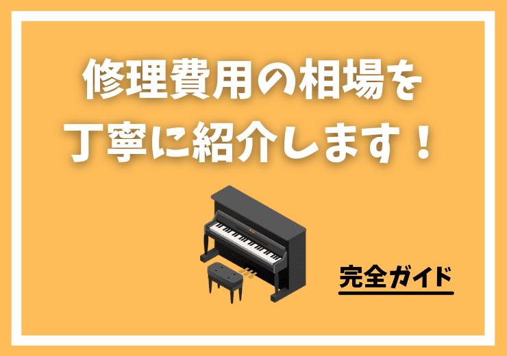 ピアノの修理費用の相場ガイド【故障シーン別】