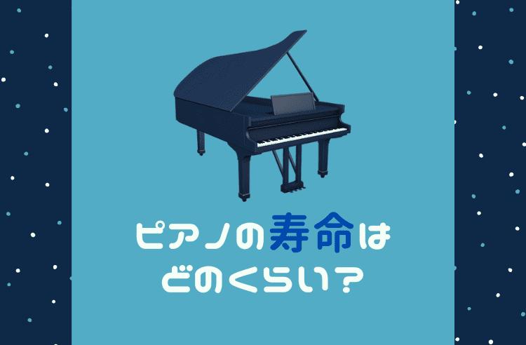 ピアノの寿命の平均は?頻度やメンテナンス状況で大きく左右する