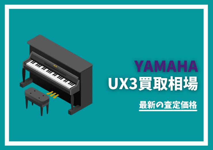 ヤマハUX3|アップライトピアノ買取価格の査定相場