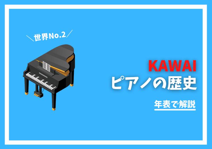 カワイピアノの歴史|創業者や発祥地など年表で紹介!