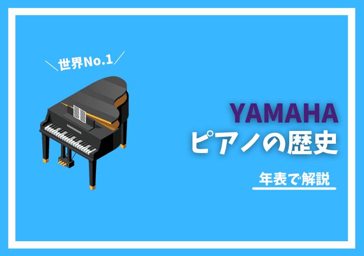 ヤマハピアノの歴史|創業者や発祥地など年表で紹介!