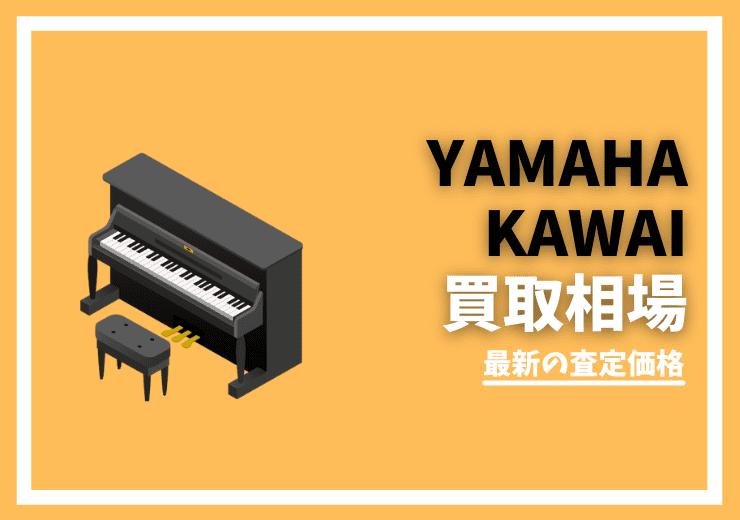 ヤマハ、カワイ|ピアノの買取価格相場【最新】