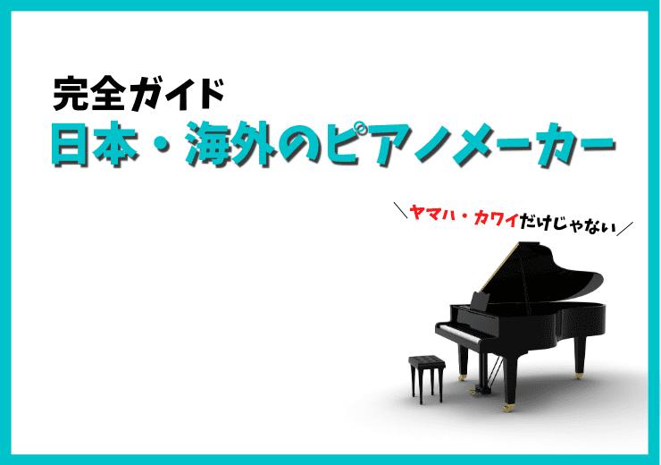日本、海外のピアノメーカー(ブランド)一覧【完全ガイド】