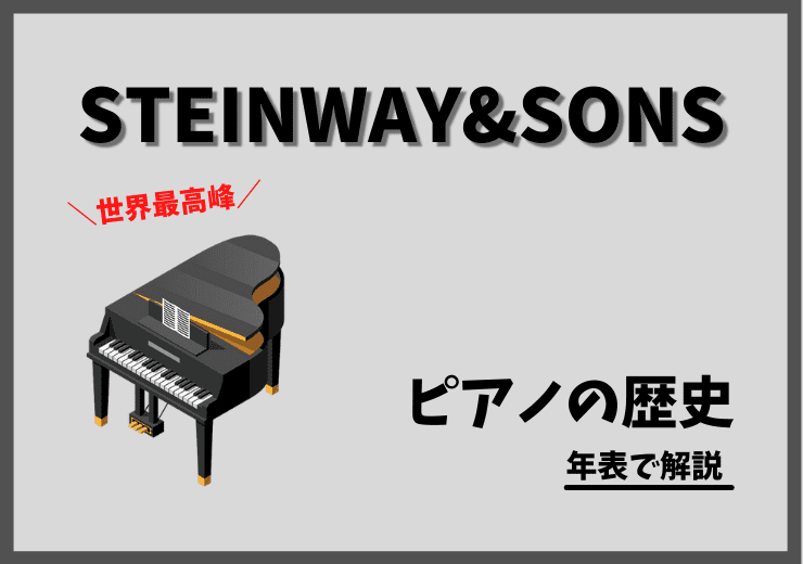 スタインウェイピアノの歴史|創業者や発祥地など年表で紹介!