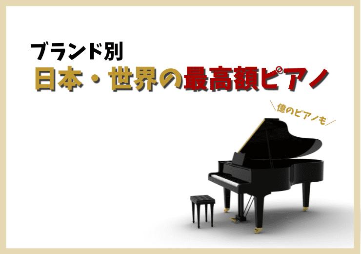 【世界の高額ピアノ】ブランド別最高峰モデルの価格を紹介