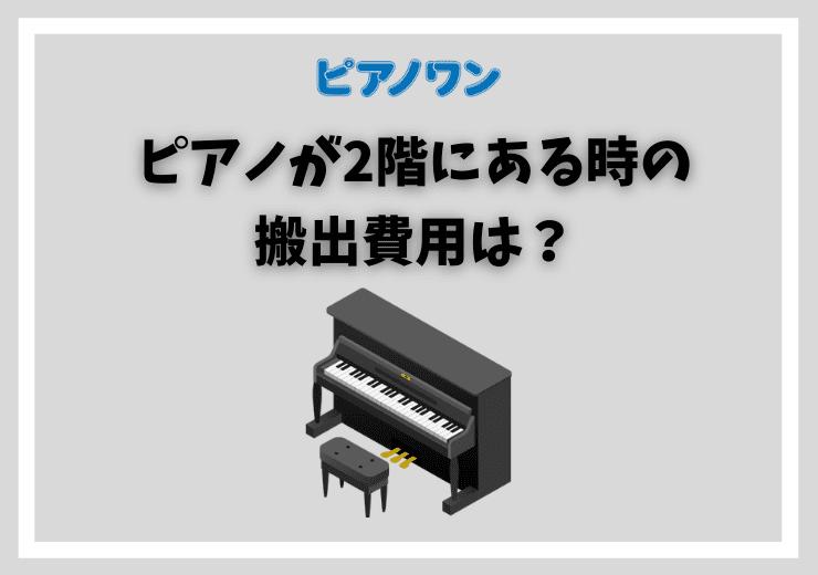 買取でピアノが2階の場合の搬出費用は?クレーン・手吊り時の料金など