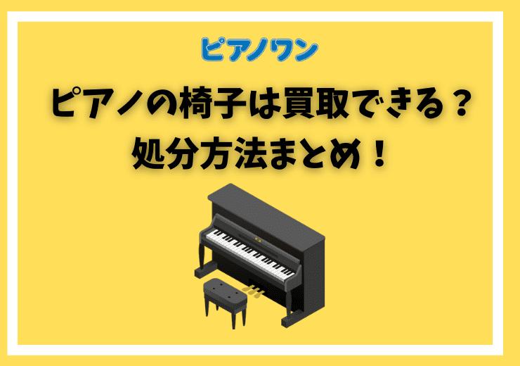 ピアノの椅子は買取できる?処分方法まとめ