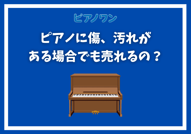 ピアノ買取で傷や汚れがあっても大丈夫?外部、内部別に紹介