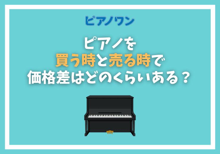 ピアノを買う時と売る時で価格差はどの位ある?買取事例で検証