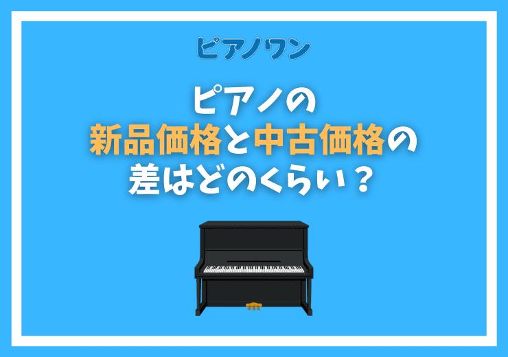 ピアノの新品と中古の価格差はどのくらい?実例を元に比較検証