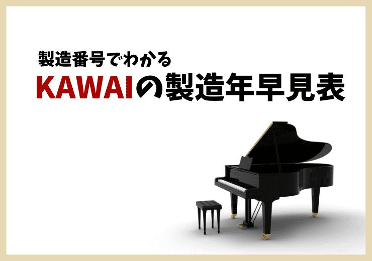 カワイピアノの製造年数一覧表 製造番号で年式を判別